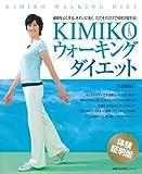 Kimikoウォーキングダイエット―姿勢をよくする、きれいに歩くただそれだけで体形が変 (主婦の友生活シリーズ)