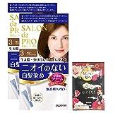 【Amazon.co.jp限定】 サロンドプロ 無香料 ヘアカラー 早染めクリーム3 明るいLB 2本+おまけ付き