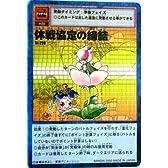 デジタルモンスターカードゲーム 休戦協定の締結 ノーマル St-220 (特典付:大会限定バーコードロード画像付)《ギフト》