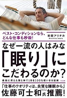 [岩田 アリチカ]のなぜ一流の人はみな「眠り」にこだわるのか?