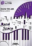 バンドスコアピースBP1700 NOW ON AIR / 赤い公園 (BAND SCORE PIECE)