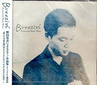 Breezin