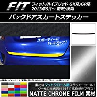AP バックドアスカートステッカー マットクローム調 ホンダ フィット/ハイブリッド GK系/GP系 前期/後期 2013年09月~ ライトブルー AP-MTCR2292-LBL