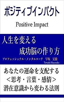 [早坂 晃徹]のポジティブインパクト: 人生を変える成功脳の作り方