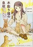 木彫り猫の息吹~はしもとみお彫刻日誌~ (ねこぱんちコミックス)
