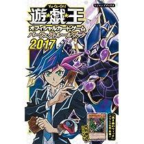 遊☆戯☆王OCG パーフェクトルールブック 2017 (Vジャンプブックス(書籍))
