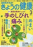NHKきょうの健康 2019年 03 月号 [雑誌]