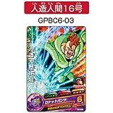 ドラゴンボールヒーローズ カードグミ10 【GPBC6-03.人造人間16号】(単品)