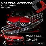 【シェアスタイル】MAZDA/マツダ アテンザ GJ系専用 前期対応 グリルメッキカバー ABS樹脂製 2ピースセット