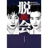 脱会―山崎浩子・飯星景子報道全記録