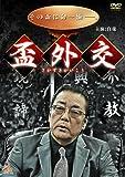 盃外交[DVD]