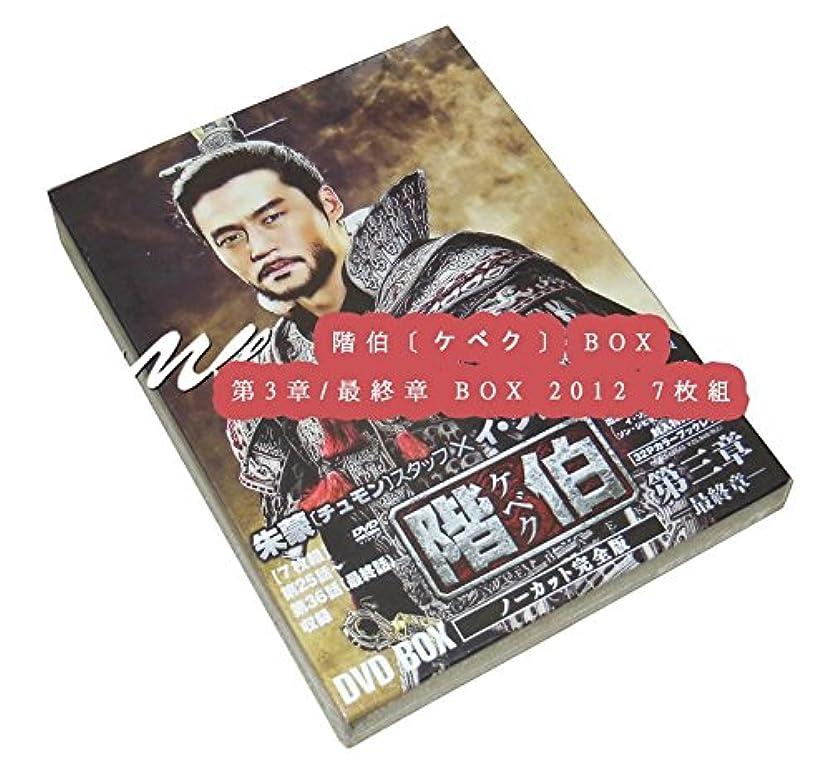 処分した威する優先階伯〔ケベク〕 BOX 第3章/最終章 BOX 2012