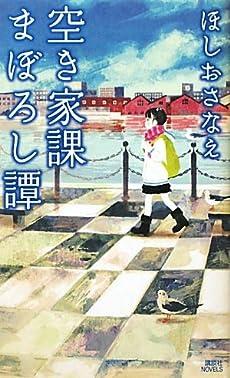 空き家課まぼろし譚 (講談社ノベルス)