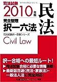 2010年版 司法試験 完全整理択一六法 <民法> (司法試験択一受験シリーズ)