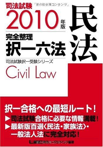 2010年版 司法試験 完全整理択一六法 <民法> (司法試験択一受験シリーズ)の詳細を見る