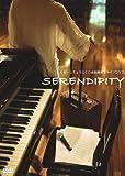 SERENDIPITY[DVD]