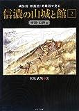 信濃の山城と館〈第2巻〉更埴・長野編―縄張図・断面図・鳥瞰図で見る