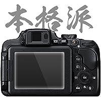 【本格派】 Nikon COOLPIX B700/P900/P610/P600 強化ガラス 強化ガラス液晶保護フィルム ガラスフィルム [表面硬度9H/0.33mm/ラウンドエッジ加工/耐指紋/反射低減]