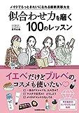 【Amazon.co.jp 限定】メイクでもっときれいになれる最新美容大全 似合わせ力を磨く100のレッスン(特典:タイプ別カラーシート付)