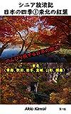 シニア放浪記 日本の四季�@ 東北の紅葉: のんびり旅する日本の魅力  (旅行記、国内、車中泊、東北、紅葉、青森、秋田、岩手、宮城、山形、福島)