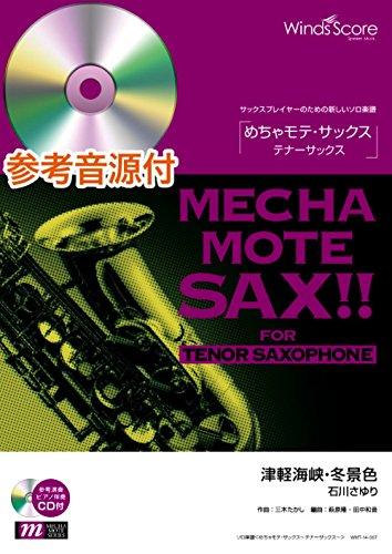 管楽器ソロ楽譜 めちゃモテ テナー・サックス 津軽海峡・冬景...