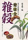 健康食 雑穀―あわ、ひえ、きび…etc (手づくり日本食シリーズ)