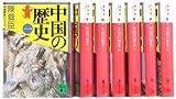 中国の歴史 文庫 全7巻 完結セット (講談社文庫―中国歴史シリーズ)