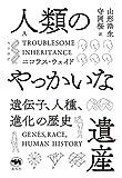 人類のやっかいな遺産──遺伝子、人種、進化の歴史