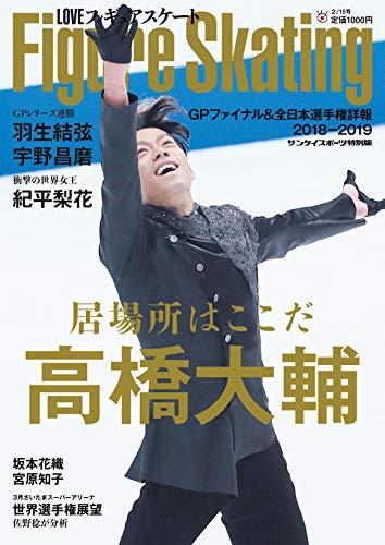 LOVEフィギュアスケート GPファイナル・全日本選手権詳報...