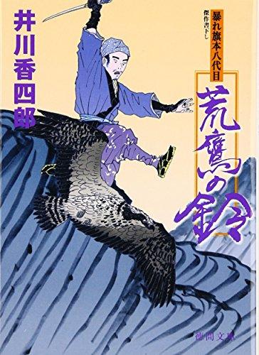 荒鷹の鈴―暴れ旗本八代目 (徳間文庫)