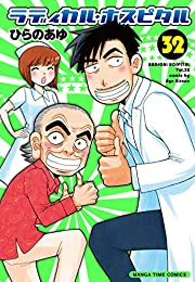 ラディカル・ホスピタル 32巻 (まんがタイムコミックス)