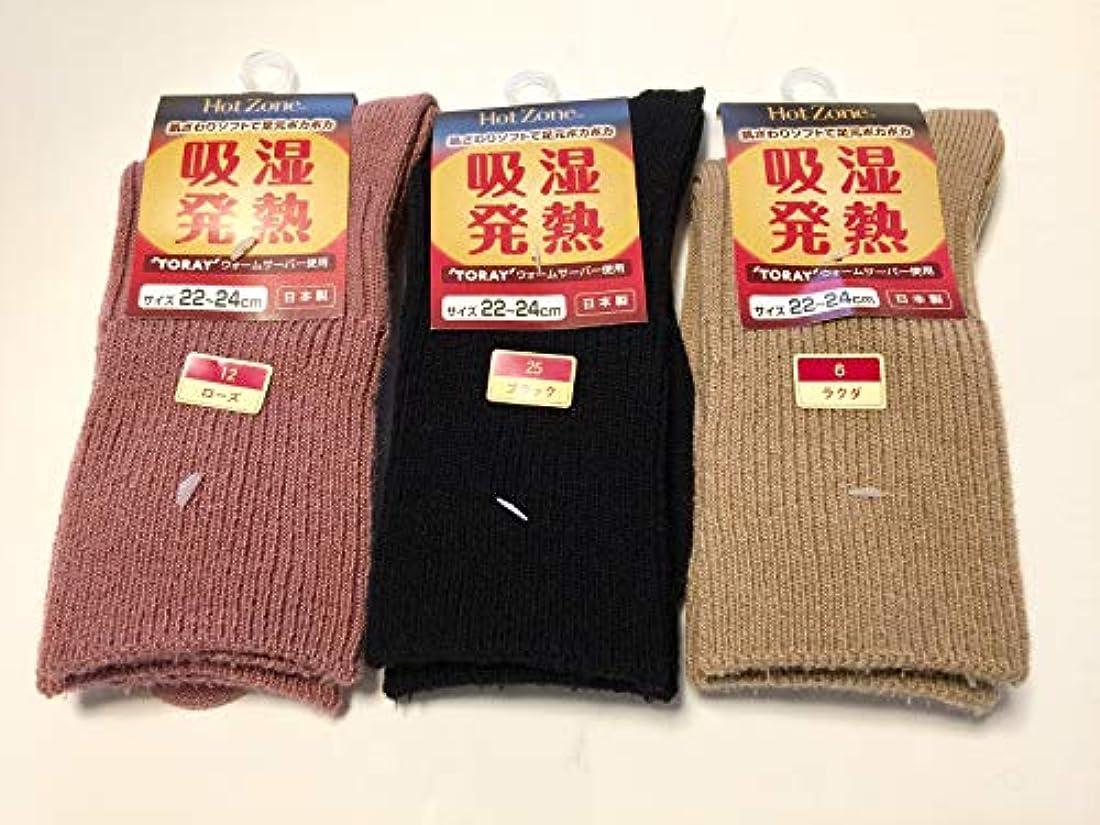 日本製 靴下 あったか レディース 吸湿発熱 毛混 口ゴムゆったり 22-24cm 3足組