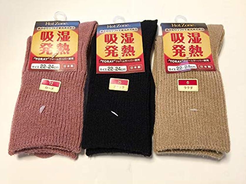 つかむ学んだ光電日本製 靴下 あったか レディース 吸湿発熱 毛混 口ゴムゆったり 22-24cm 3足組