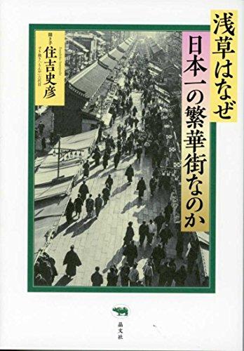 浅草はなぜ日本一の繁華街なのかの詳細を見る