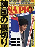 小学館 その他 SAPIO(サピオ) 2016年 03 月号 [雑誌]の画像
