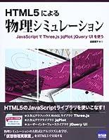 HTML5による物理シミュレーション―JavaScriptでThree.js/jqPlo