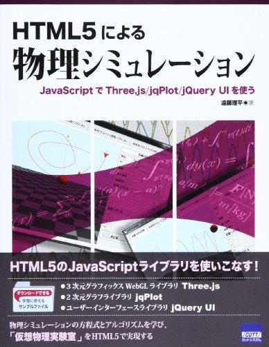 HTML5による物理シミュレーション―JavaScriptでThree.js/jqPloの詳細を見る