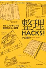 整理HACKS! Kindle版
