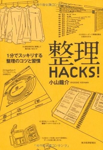 整理HACKS!の詳細を見る