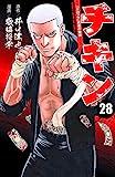 チキン(28) (少年チャンピオン・コミックス)