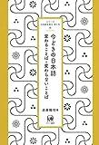 今どきの日本語—変わることば・変わらないことば (シリーズ日本語を知る・楽しむ 2)