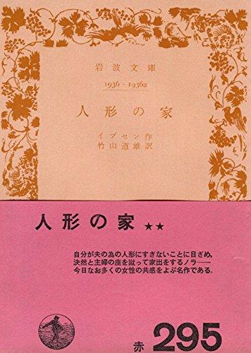 人形の家 (1959年) (岩波文庫)の詳細を見る