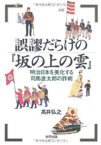 誤謬だらけの『坂の上の雲』―明治日本を美化する司馬遼太郎の詐術の詳細を見る