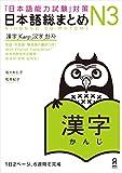 日本語総まとめN3漢字