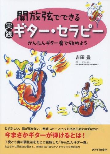 開放弦でできる実践ギター・セラピー ~かんたんギター奏で始めよう(単行本)