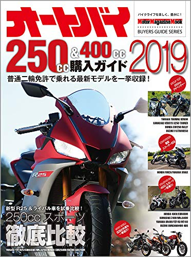 オートバイ 250cc&400cc購入ガイド 2019 (Motor Magazine Mook BUYERS GUIDE SE)