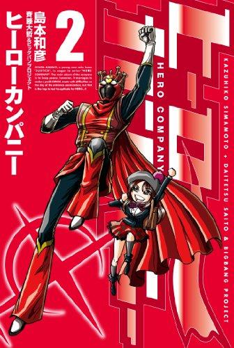 ヒーローカンパニー(2) (ヒーローズコミックス)の詳細を見る
