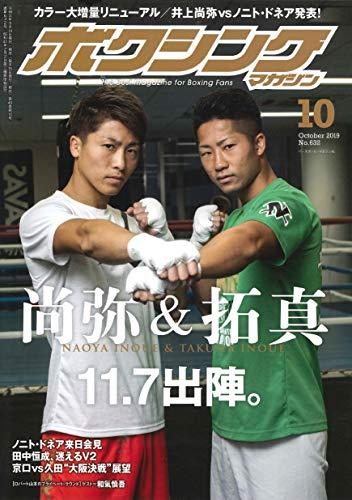 ボクシングマガジン 2019年 10 月号 [雑誌]