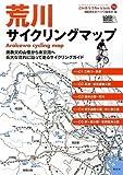 荒川サイクリングマップ—ポケットサイズA5判(じてんしゃといっしょにくらす自転車生活How to books 6)