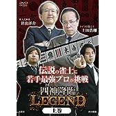 四神降臨LEGEND 上巻 [DVD]